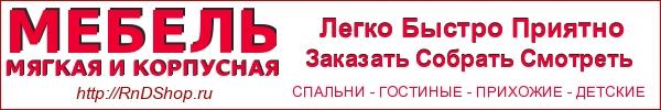 Ростовская мебель